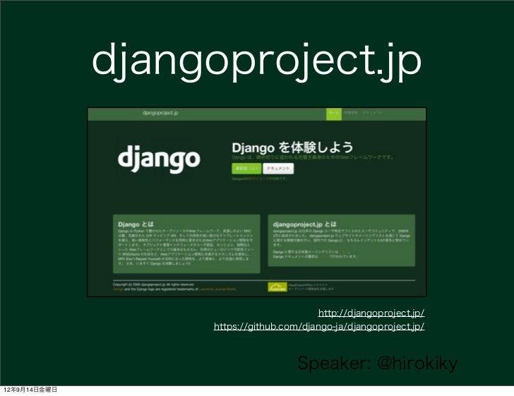 djangoproject.jp                                          http://djangoproject.jp/                   https://github.com/dj...