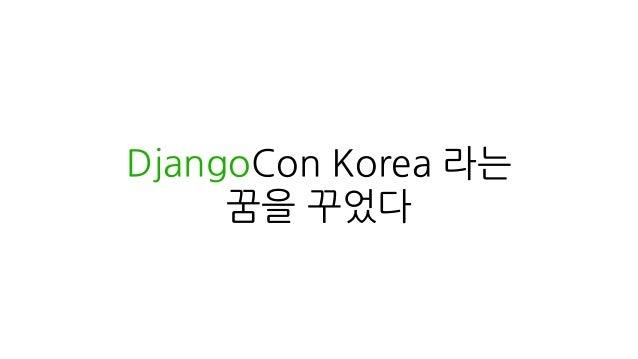 DjangoCon Korea 라는 꿈을 꾸었다