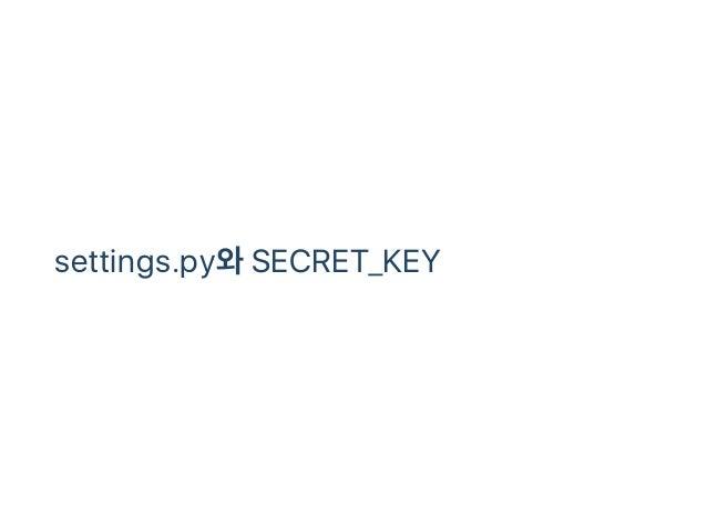 settings.py와SECRET_KEY