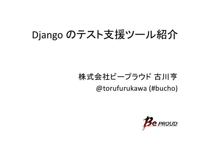Django                                                                                         @torufurukawa  (#buc...