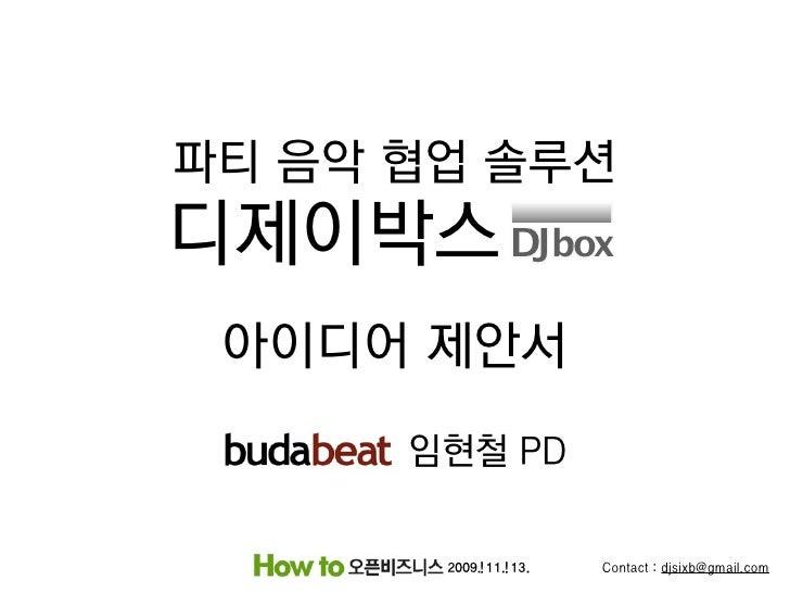파티음악협업솔루션 디제이박스 DJbox  아이디어제안서       임현철