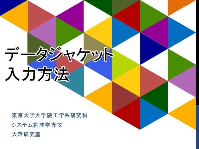 東京大学大学院工学系研究科 システム創成学専攻 大澤研究室 データジャケット 入力方法