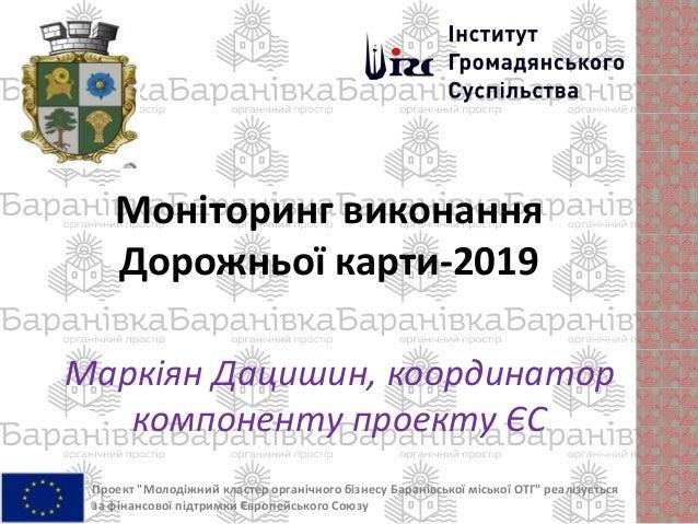 """Моніторинг виконання Дорожньої карти-2019 Проект """"Молодіжний кластер органічного бізнесу Баранівської міської ОТГ"""" реалізу..."""