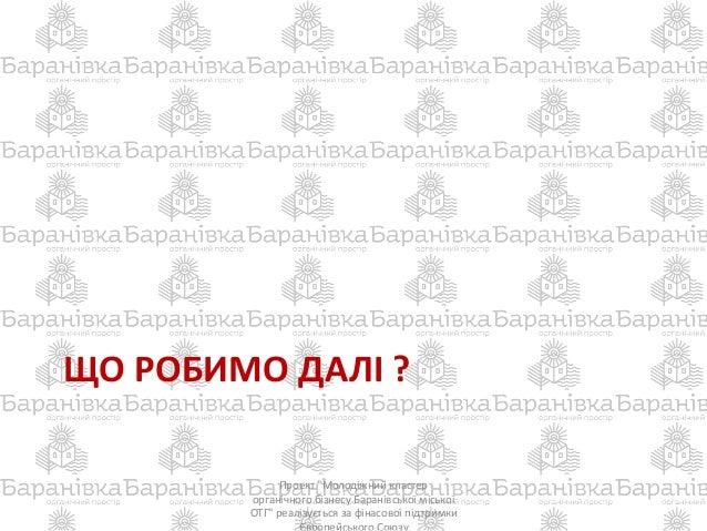 """ЩО РОБИМО ДАЛІ ? Проект """"Молодіжний кластер органічного бізнесу Баранівської міської ОТГ"""" реалізується за фінасової підтри..."""