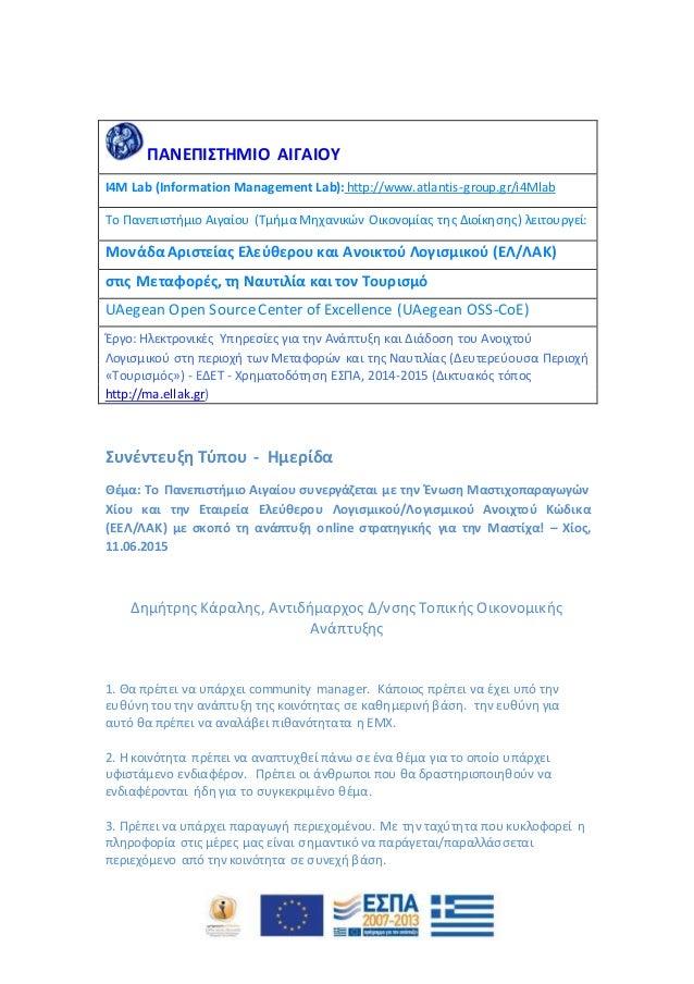 ΠΑΝΕΠΙΣΤΗΜΙΟ ΑΙΓΑΙΟΥ I4M Lab (Information Management Lab): http://www.atlantis-group.gr/i4Mlab Το Πανεπιστήμιο Αιγαίου (Τμ...