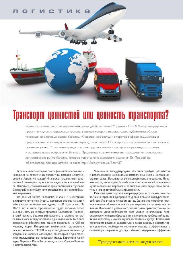 Ук транс инспекциям киев
