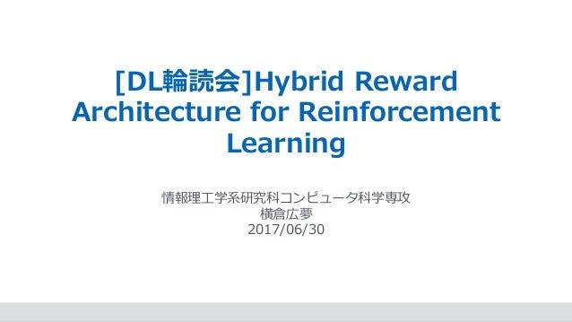 [DL輪読会]Hybrid Reward Architecture for Reinforcement Learning 情報理工学系研究科コンピュータ科学専攻 横倉広夢 2017/06/30