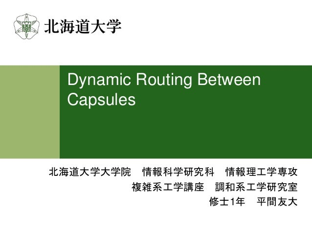 Dynamic Routing Between Capsules 北海道大学大学院 情報科学研究科 情報理工学専攻 複雑系工学講座 調和系工学研究室 修士1年 平間友大