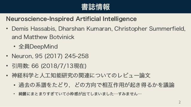 書誌情報 Neuroscience-Inspired Artificial Intelligence • Demis Hassabis, Dharshan Kumaran, Christopher Summerfield, and Matthe...