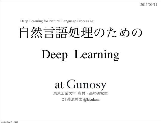 自然言語処理のための Deep Learning 東京工業大学 奥村・高村研究室 D1 菊池悠太 @kiyukuta at 2013/09/11 Deep Learning for Natural Language Processing 13年...