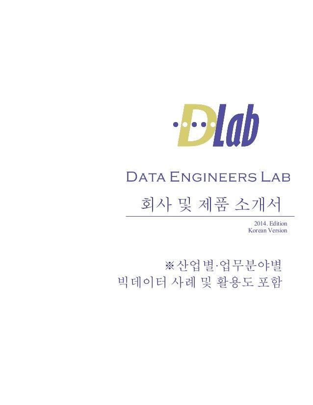 회사 및 제품 소개서 2014. Edition Korean Version ※산업별·업무분야별 빅데이터 사례 및 활용도 포함