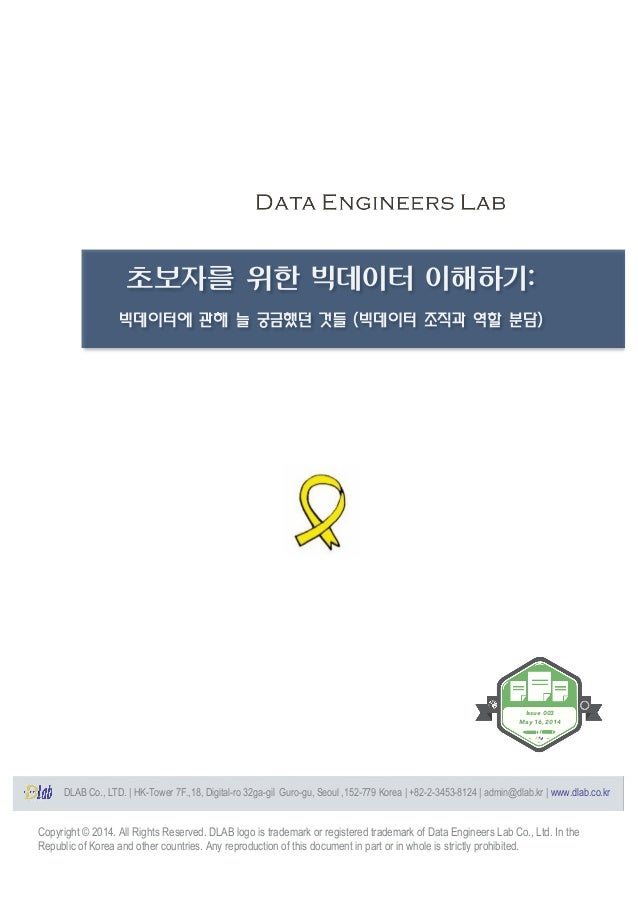 Copyright © 2014. All Rights Reserved. DLAB logo is trademark or registered trademark of Data Engineers Lab Co., Ltd. In t...
