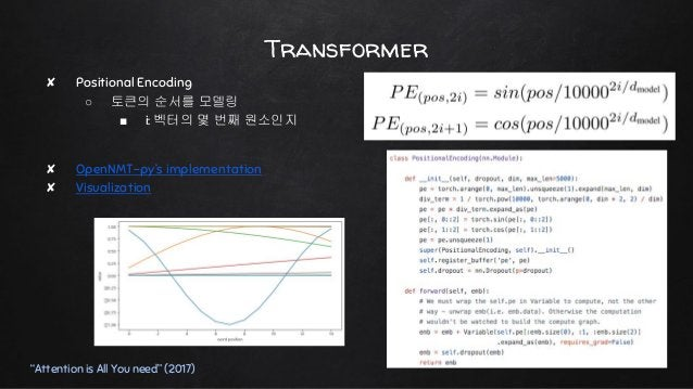"""Transformer """"Attention is All You need"""" (2017) ✘ Positional Encoding ○ 토큰의 순서를 모델링 ■ i: 벡터의 몇 번째 원소인지 ✘ OpenNMT-py's imple..."""