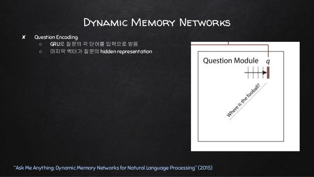 """Dynamic Memory Networks """"Ask Me Anything: Dynamic Memory Networks for Natural Language Processing"""" (2015) ✘ 지문의 문장 (episod..."""