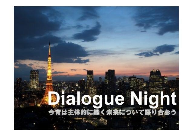 1 Dialogue Night 今宵は主体的に築く未来について語り合おう
