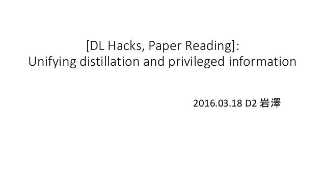 [DL Hacks, Paper Reading]: Unifying distillation and privileged information 2016.03.18 D2 岩澤