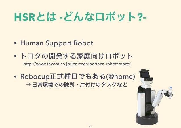 [DL Hacks]DL Hacks LTHSRの紹介 Slide 2
