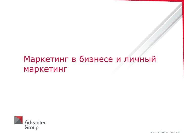 Маркетинг в бизнесе и личный маркетинг