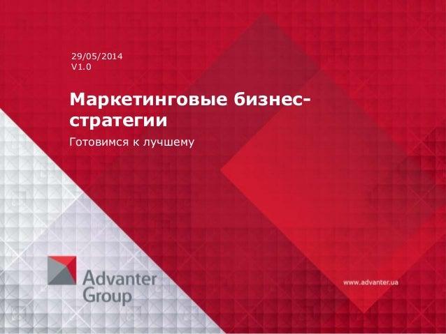 Маркетинговые бизнес- стратегии Готовимся к лучшему 29/05/2014 V1.0