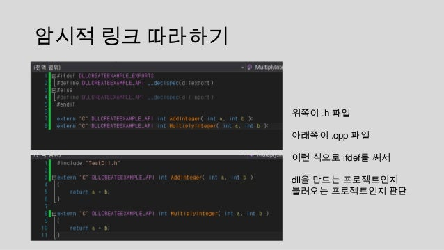 암시적 링크 따라하기 위쪽이 .h 파일 아래쪽이 .cpp 파일 이런 식으로 ifdef를 써서 dll을 만드는 프로젝트인지 불러오는 프로젝트인지 판단
