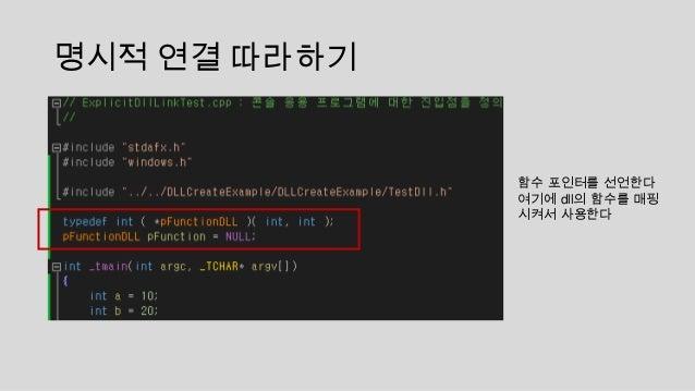 명시적 연결 따라하기 함수 포인터를 선언한다 여기에 dll의 함수를 매핑 시켜서 사용한다