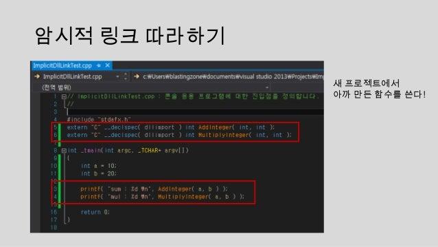 암시적 링크 따라하기 새 프로젝트에서 아까 만든 함수를 쓴다!