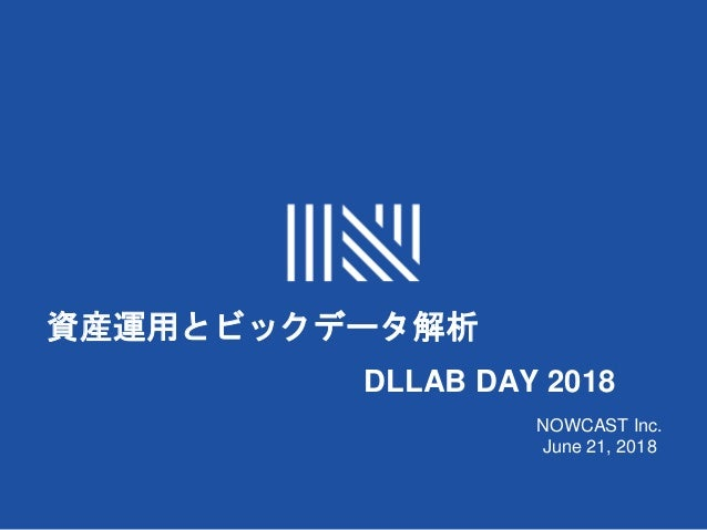 Copyright © Finatext Ltd / Nowcast, Inc. All Rights Reserved. NOWCAST Inc. June 21, 2018 資産運用とビックデータ解析 DLLAB DAY 2018