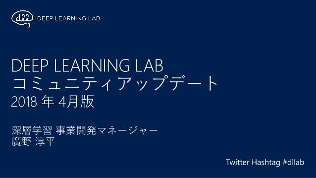 深層学習ソリューション開発 Chainer / Partner Solution / Microsoft Azure を組み合わせて、深層学習の 実用化を推進 Deep Learning Lab 深層学習 開発事例や最新技術動向を 情報発信する...