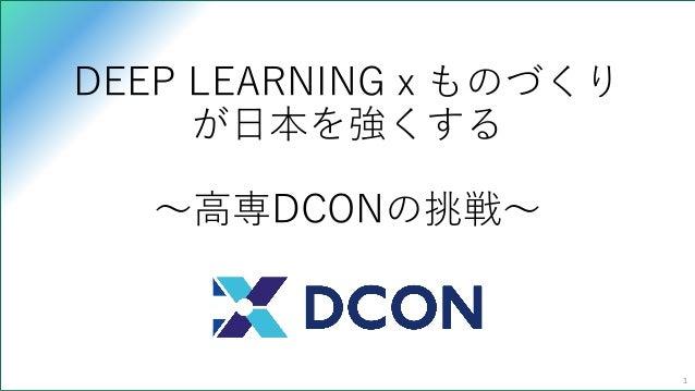 1 DEEP LEARNING x ものづくり が日本を強くする ~高専DCONの挑戦~