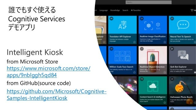 """Microsoft Azure Cognitive Services 属人的な感覚を定量化 今すぐ使える """" 学習済み AI"""" Speaker Recognition Speech Services Speech Bing Spell Chec..."""