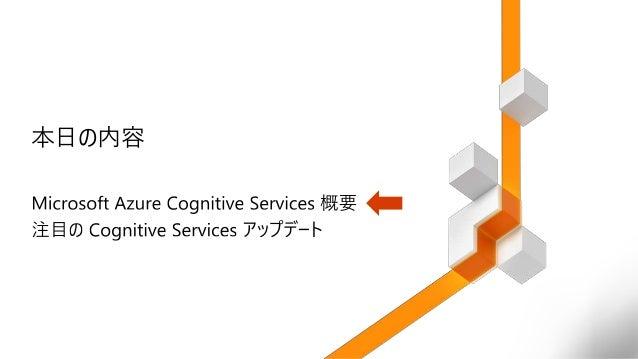 Form Recognizer 画像から OCR & フォーム読み取り https://azure.microsoft.com/ja-jp/services/cognitive- services/form-recognizer/ https:...
