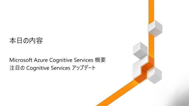 Cognitive Services の特徴
