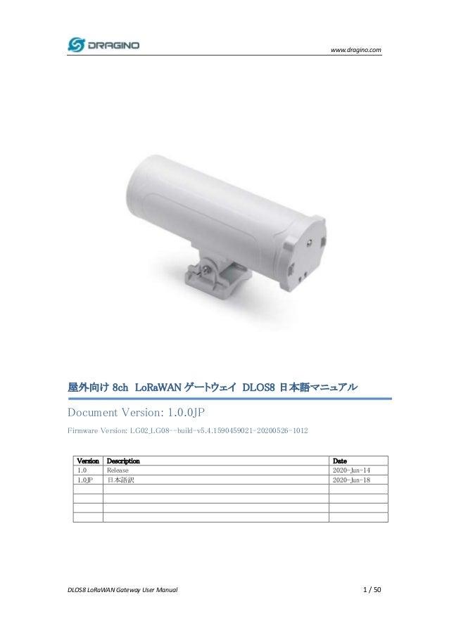 www.dragino.com DLOS8 LoRaWAN Gateway User Manual 1 / 50 屋外向け 8ch LoRaWAN ゲートウェイ DLOS8 日本語マニュアル Document Version: 1.0.0JP ...