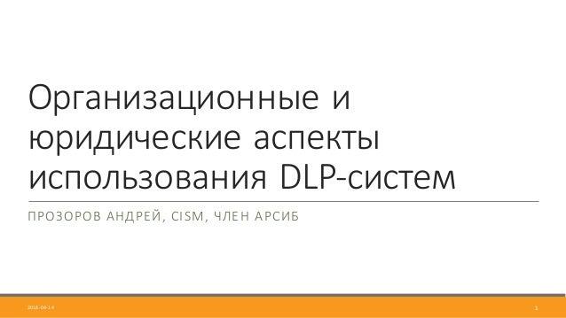 Организационные  и   юридические  аспекты   использования  DLP-‐систем ПРОЗОРОВ  АНДРЕЙ,  CISM,  ЧЛЕН  ...