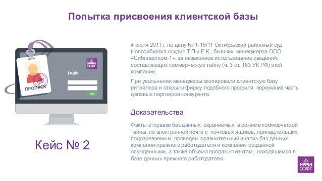 Попытка присвоения клиентской базы 4 июля 2011 г. по делу № 1-15/11 Октябрьский районный суд Новосибирска осудил Т.П и Е.К...