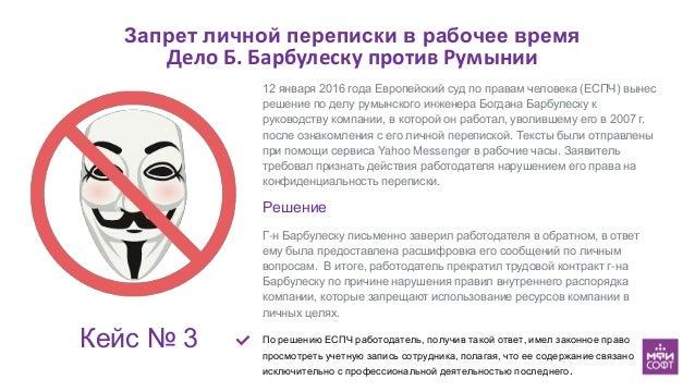 Запрет личной переписки в рабочее время Дело Б. Барбулеску против Румынии 12 января 2016 года Европейский суд по правам че...