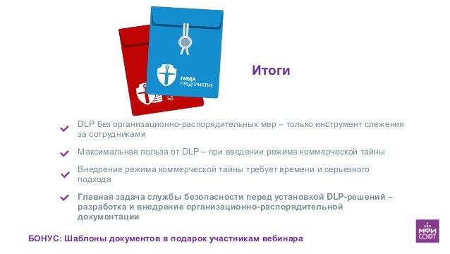 Итоги DLP без организационно-распорядительных мер – только инструмент слежения за сотрудниками Максимальная польза от DLP ...