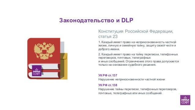 Законодательство и DLP Мы больше не обрезаем ключевые изображения краями слайда, а ставим их целиком. Дополнительные элеме...