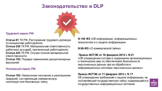 Законодательство и DLP N 149-ФЗ «Об информации, информационных технологиях и о защите информации» N 98-ФЗ «О коммерческой ...