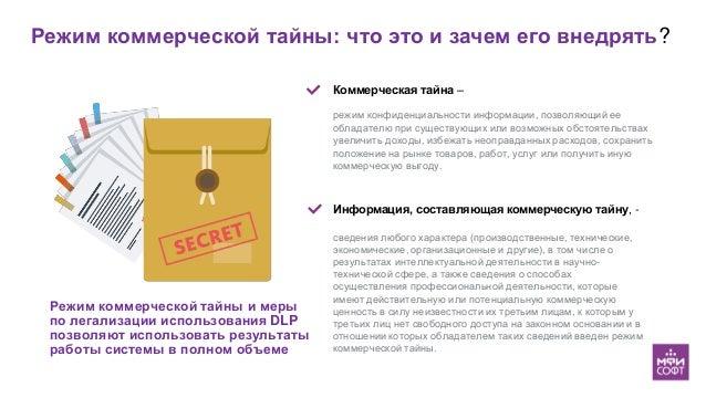 Режим коммерческой тайны: что это и зачем его внедрять? Режим коммерческой тайны и меры по легализации использования DLP п...