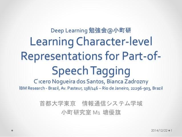 Deep Learning勉強会@小町研