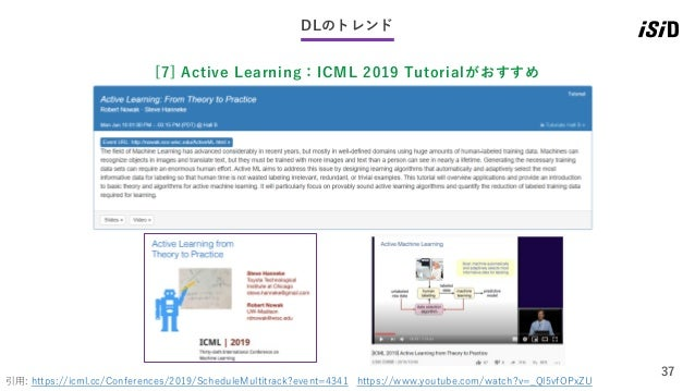37 DLのトレンド [7] Active Learning:ICML 2019 Tutorialがおすすめ 引用: https://icml.cc/Conferences/2019/ScheduleMultitrack?event=4341 ...