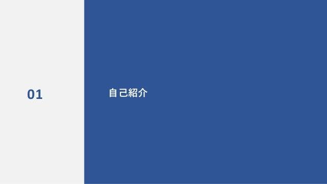 4 自己紹介01