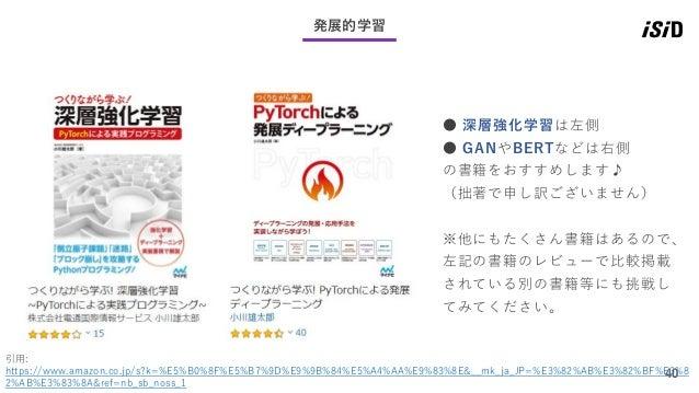 40 発展的学習 引用: https://www.amazon.co.jp/s?k=%E5%B0%8F%E5%B7%9D%E9%9B%84%E5%A4%AA%E9%83%8E&__mk_ja_JP=%E3%82%AB%E3%82%BF%E3%8...