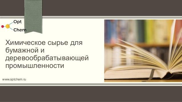 Химическое сырье для бумажной и деревообрабатывающей промышленности www.optchem.ru