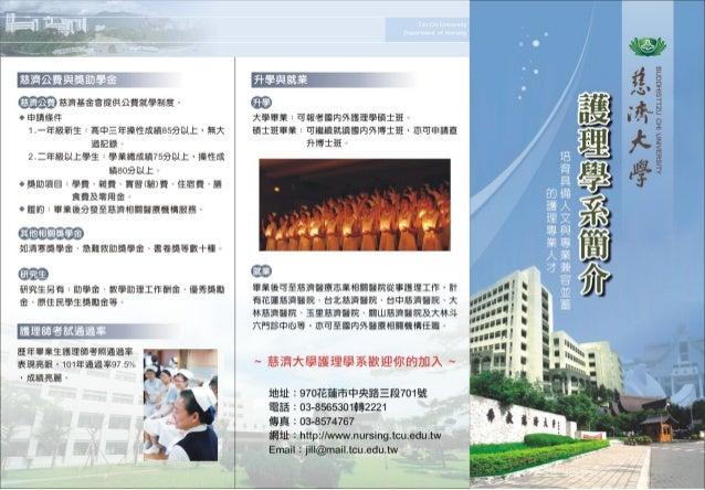 慈濟大學護理學系簡介Dm