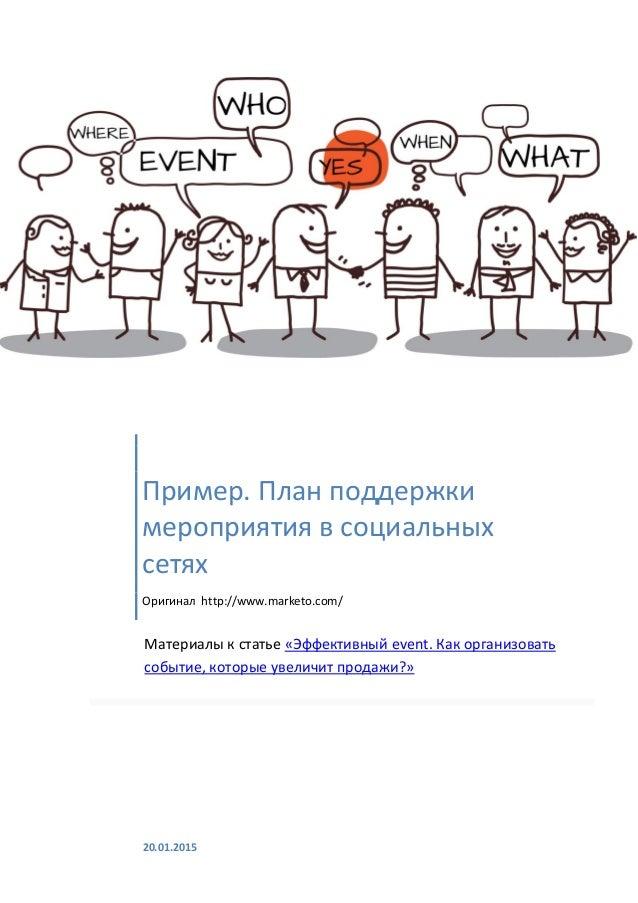 Материалы к статье «Эффективный event. Как организовать событие, которые увеличит продажи?» Пример. План поддержки меропри...