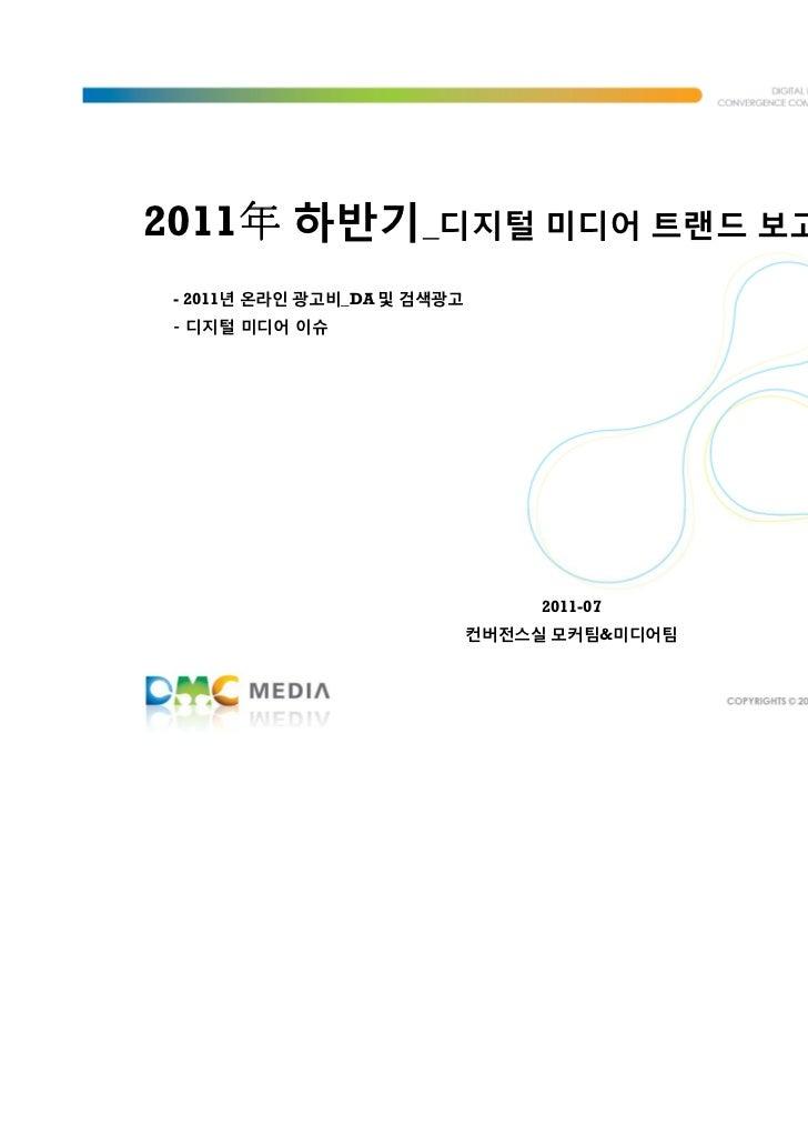 2011年 하반기_디지털 미디어 트랜드 보고서    年 - 2011년 온라인 광고비_DA 및 검색광고 - 디지털 미디어 이슈                                  2011-07            ...