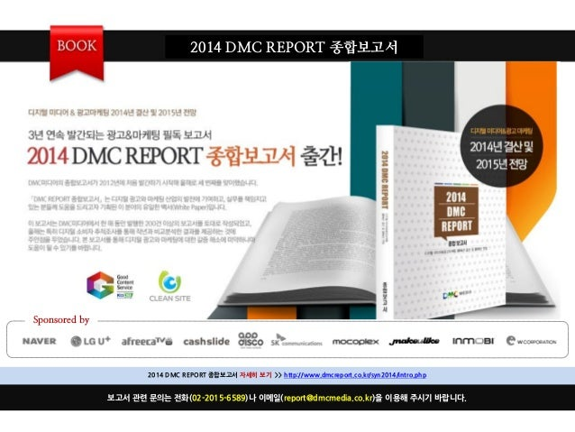 [Dmc] 2014년 소비자의_구매의사결정과정별_정보획득_및_공유행동의_이해 Slide 2