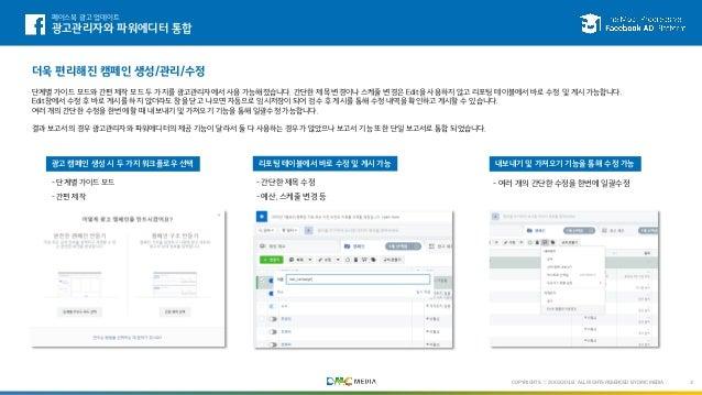 [DMC F-1] 페이스북 3월 업데이트 Slide 3